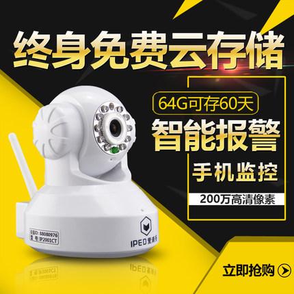 云存储插卡 无线摄像头网络监控高清夜视一体机家用手机wifi远程