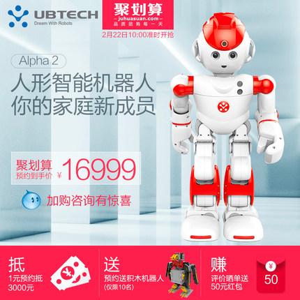 UBTECH优必选春晚升级版智能人形机器人阿尔法Alpha2遥控语音对话