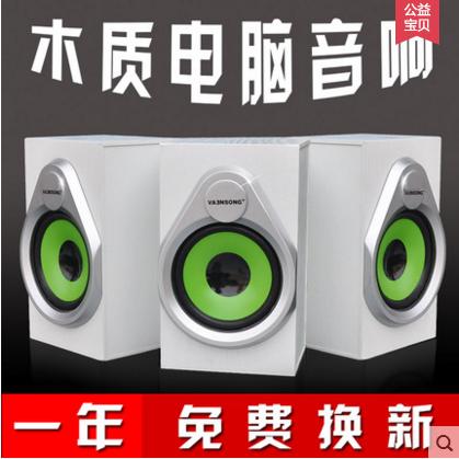 VAENSON/万圣 V-20A电脑小音箱迷你低音炮实木USB台式电脑音响